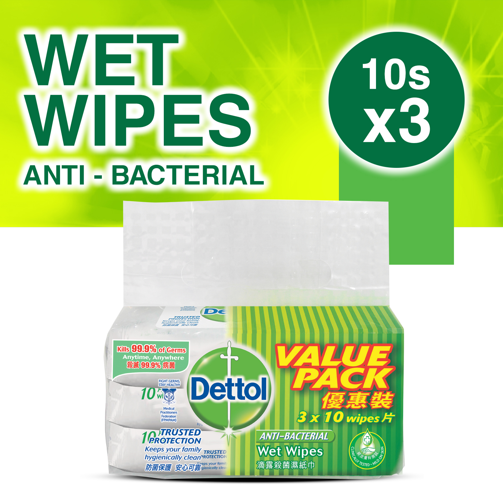 Dettol Wet Wipes (Anti Bacterial or Personal Care Sensitive)